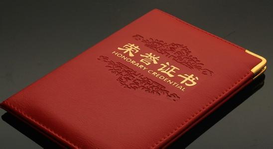 中特保企业荣誉证书