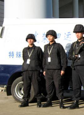 济宁保安武装押运 中特保安保护航