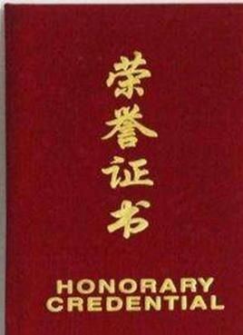 2013年度山东省行业品牌奖